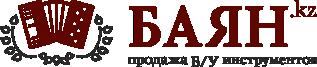 Баян.KZ - комиссионный магазин баянов, аккордеонов и гармоней